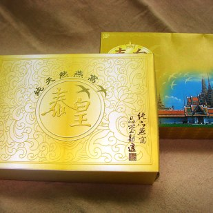 Bird's Nest gift box