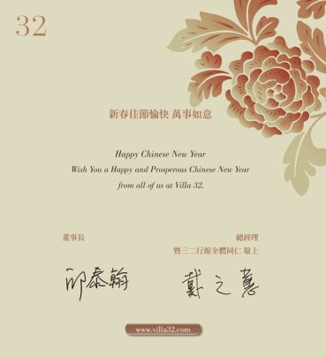 Villa 32 Lunar New Year EDM