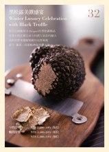 Black Truffle Tent Card, Villa 32