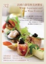 White Asparagus Tent Card, Villa 32