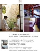 Promotional DM for Villa 32