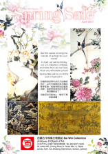 baiwin-032217-spring-web