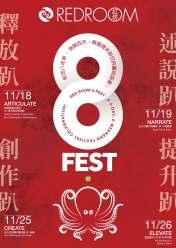 rr 8-fest poster v2_頁面_2